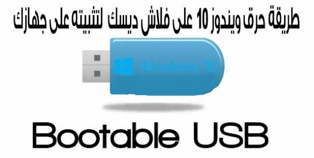 كيفيةوطريقة حرق ويندوز ,10, Windows, Bootable ,على ,فلاش ,ديسك ,USB, لتثبيته ,على ,جهازك