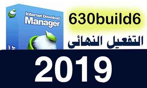 تحميل برنامج انترنت داونلود مانجر IDM 6.30 bulid8  مدى الحياة