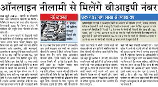 vip%2Bnumber Online Driving Licence Application Form Uttar Pradesh on