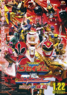 Tensou Sentai Goseiger vs. Shinkenger: Epic on Ginmaku MP4 Subtitle Indonesia