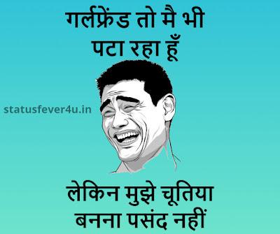 लेकिन मुझे चूतिया  बनना funny jokes in hindi