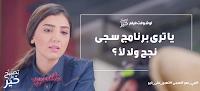 مي عمر - Mai Omar