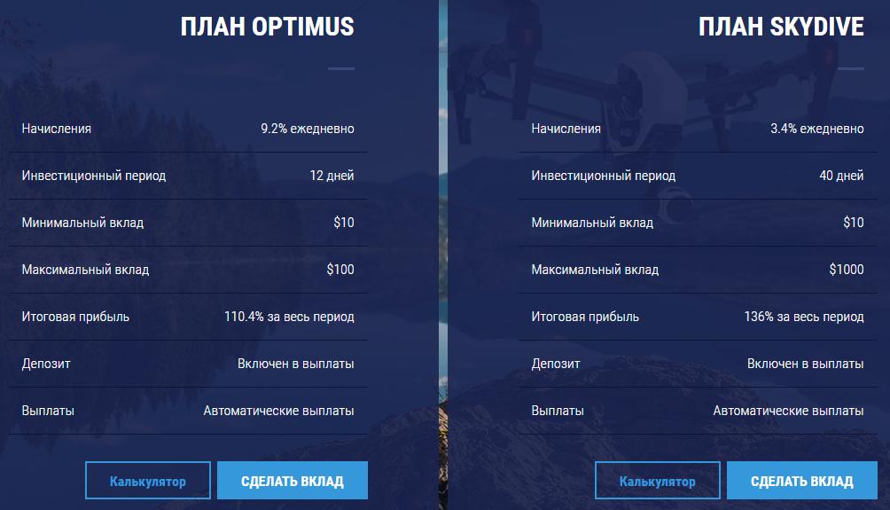 Инвестиционный план Dronax