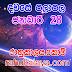 රාහු කාලය | ලග්න පලාපල 2019 | Rahu Kalaya 2019 |2019-01-28
