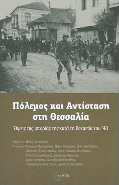 """Παρουσιάζεται το βιβλίο """"Πόλεμος και Αντίσταση στην Θεσσαλία - Όψεις της ιστορίας της κατά την δεκαετία του ΄40"""""""