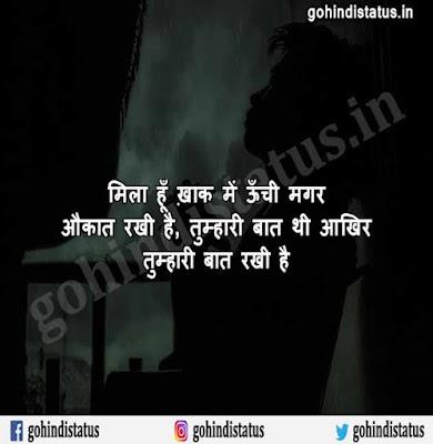 Shayari On Yaad