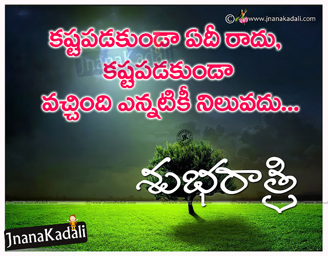 Here is a Latest Telugu Language Best Good Night Quotes for Lovers , Good Night Telugu Quotes Sweet Dreams Images and Nice Quotations Online, Beautiful Telugu Online Latest Motivated  thoughts, Good Night Quotations and Nice Messages for Students.