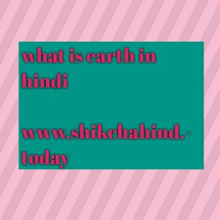 पृथ्वी की जानकारी हिंदी में