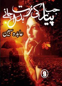 Jab Pyar Ki Rut Badal Jaye Episode 9 By Abida Sabeen / Download & Read Online