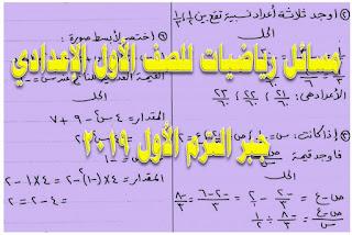 مسائل رياضيات للصف الأول الإعدادى جبر الترم الأول