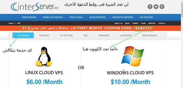 كيف تحصل على كوبونات شراء بقيمة حتى 50$ مجانا من شركة interserver موضوع متجدد