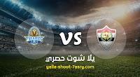 موعد مباراة بيراميدز والانتاج الحربي اليوم الاثنين بتاريخ 21-10-2019 في الدوري المصري