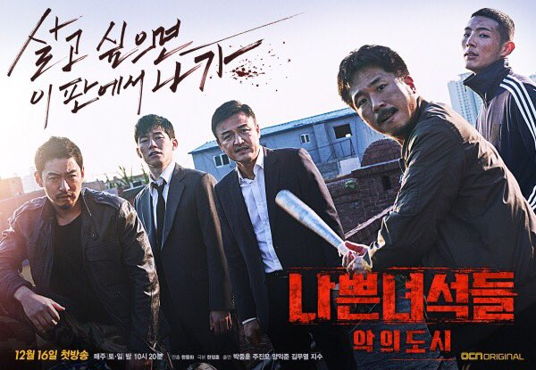Drama Korea Bad Guys 2
