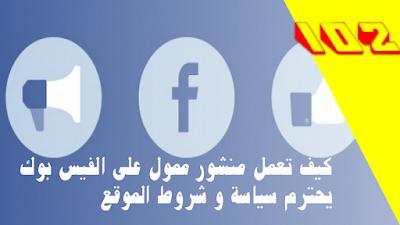كيف تضع منشور ممول يحترم معايير الاعلان على الفيس بوك لكي لا يتم توقيفه