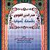 صدر الدين القونوي وفلسفته الصوفية pdf - إبراهيم إبراهيم محمد ياسين