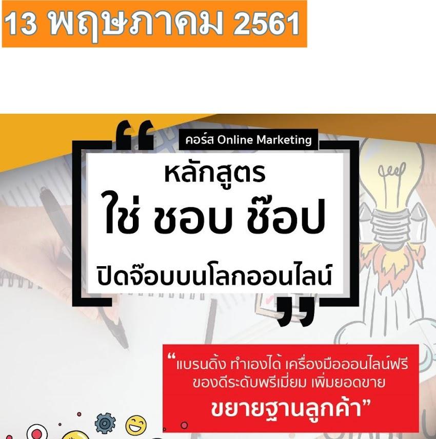 แนะนำหลักสูตร Online marketing course