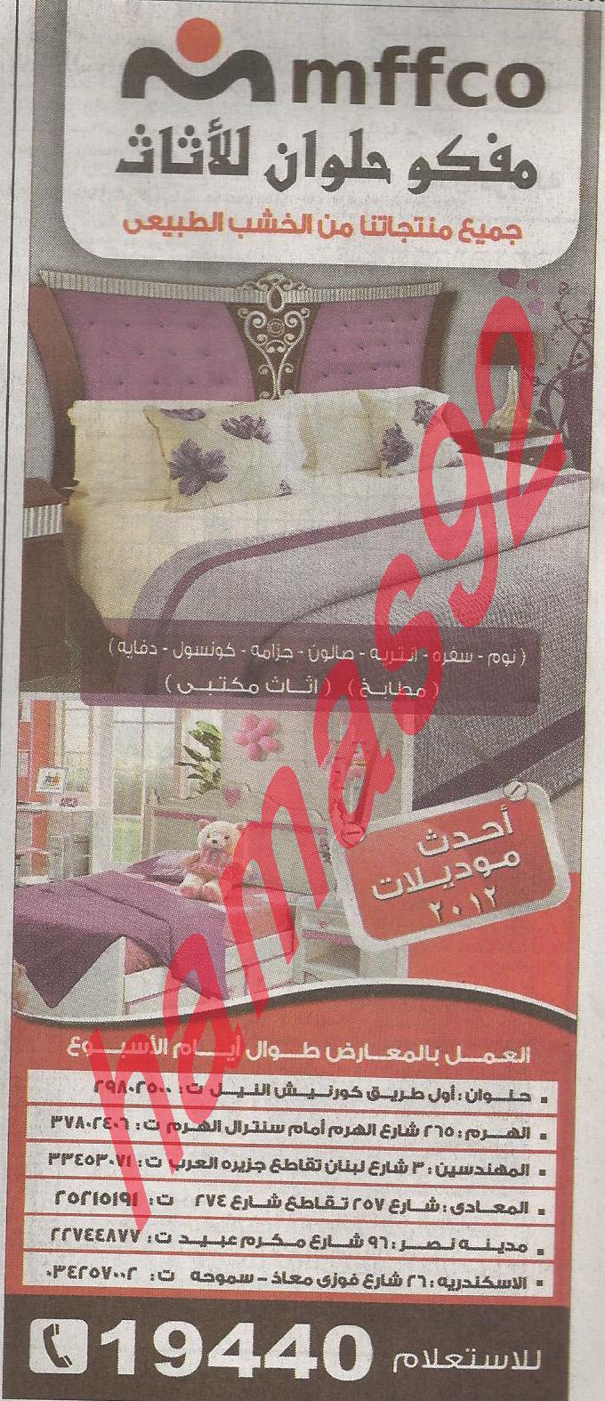 اعلان مجاني في جريدة الوسيط