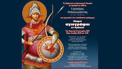 «Μικροί αγιογράφοι εν δράσει» στο Βυζαντινό και Χριστιανικό Μουσείο