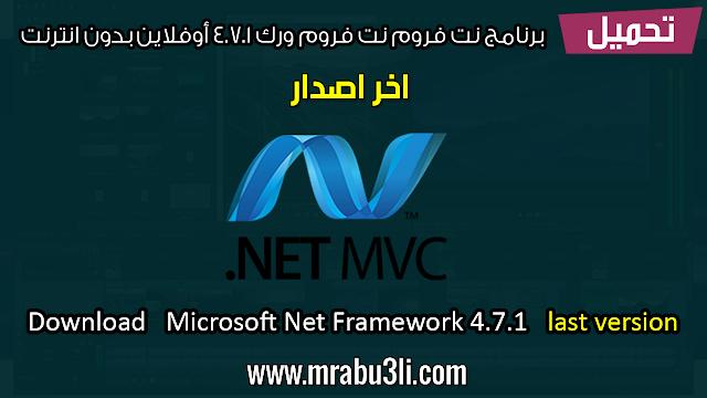 تحميل برنامج نت فروم ورك ويندوز 7 32 بت