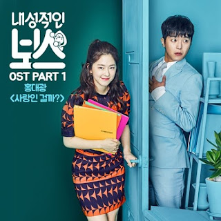 Hong Dae Kwang 홍대광 - Is It Love 사랑인 걸까 Lyrics with Romanization