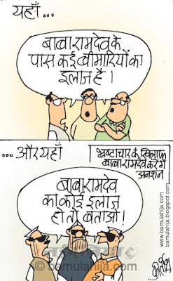 baba ramdev cartoon, corruption in india, corruption cartoon, indian political cartoon
