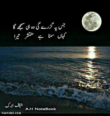 ah notebook fb sad shayari image 7