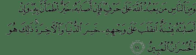 Surat Al Hajj ayat 11