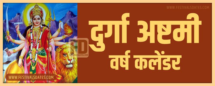 दुर्गा अष्टमी पूजा कलेंडर, दुर्गा अष्टमी तारीख व समय