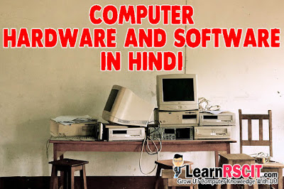 computer hardware and software notes in hindi| computer hardware and software information in hindi| computer hardware and software knowledge in hindi| computer hardware and software definition in hindi