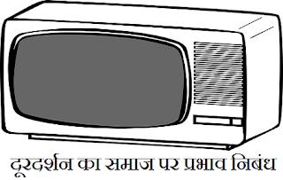 Doordarshan ka Mahatva in Hindi Essay