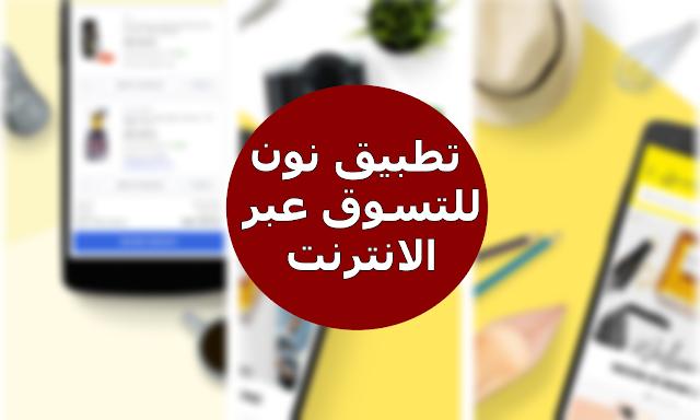 تنزيل برنامج نون Noon.com للتسوق اون لاين عن طريق الانترنت في مصر و السعودية 2018