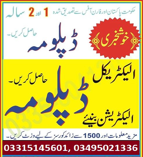 Electrical Engineering Short Term Course in Islamabad O3219606785