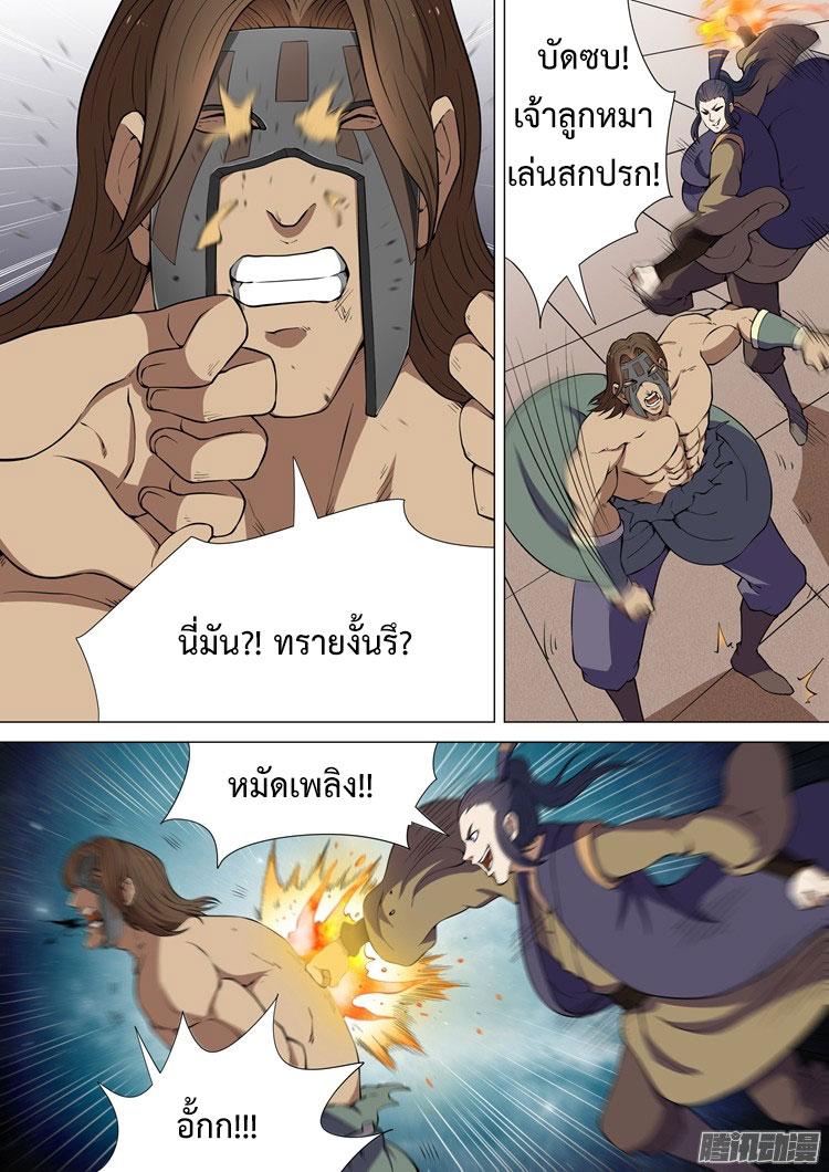 อ่านการ์ตูน God of Martial Arts 15 ภาพที่ 4