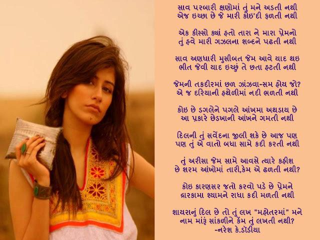 साव परबारी क्षणोमां तुं मने अडती नथी Gujarati Gazal By Naresh K. Dodia