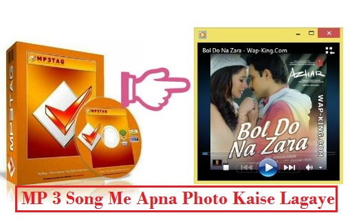 MP 3 Song Me Apna Photo Kaise Lagaye