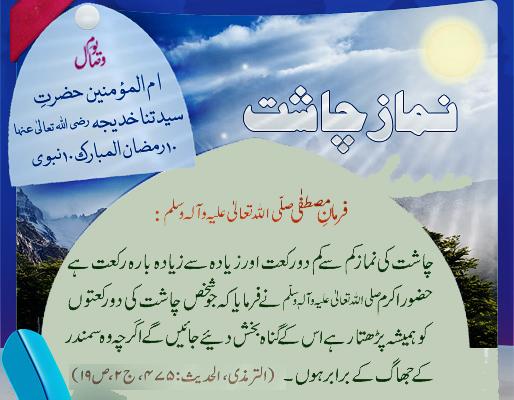 Namaz-e-Chasht Ki Fazeelat