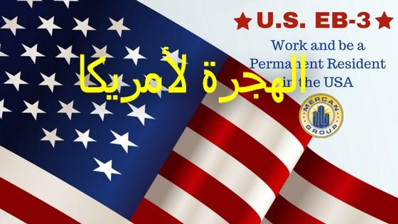 هجرة العمال لأمريكا