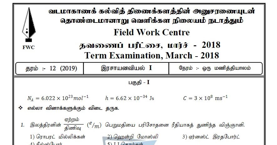 Chemistry | Field Work Centre - Term Exam March 2018