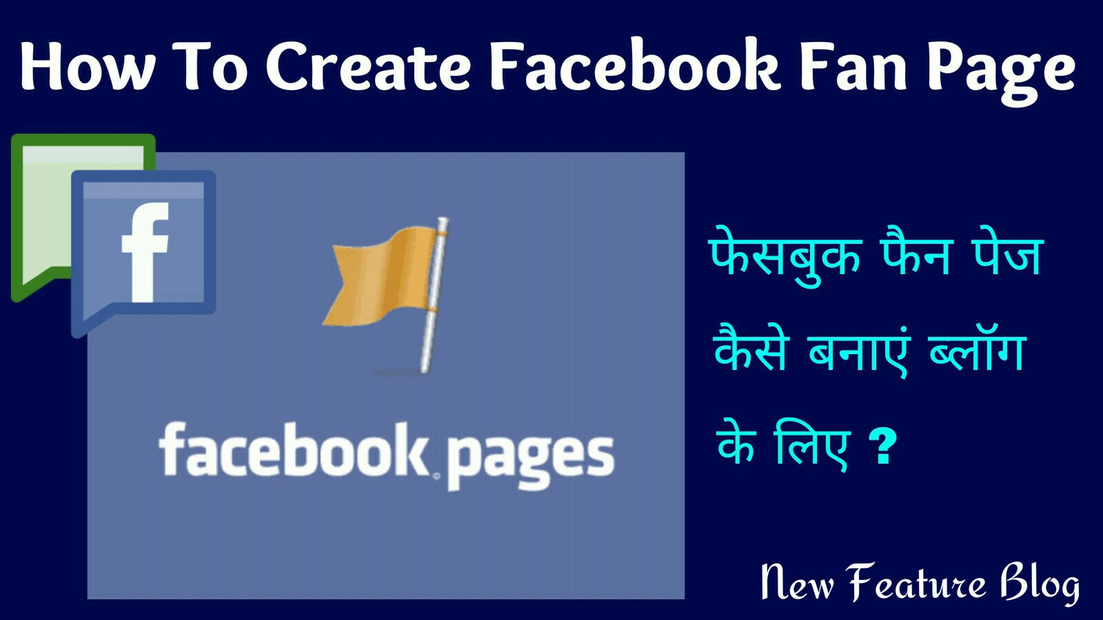 how to create facebook fan page for blog or website