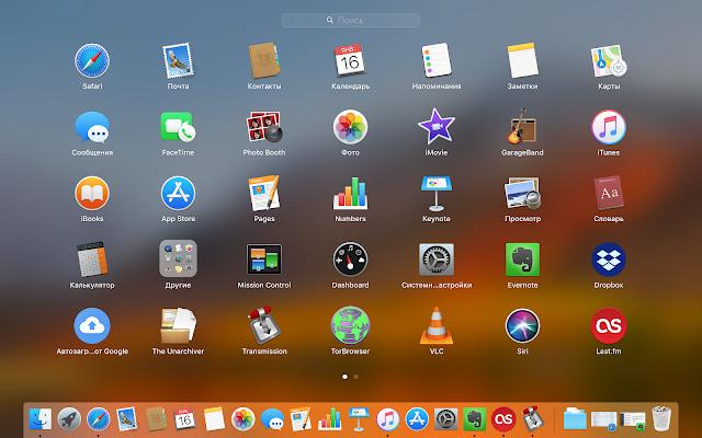 Топ лучших бесплатных программ для MacOS