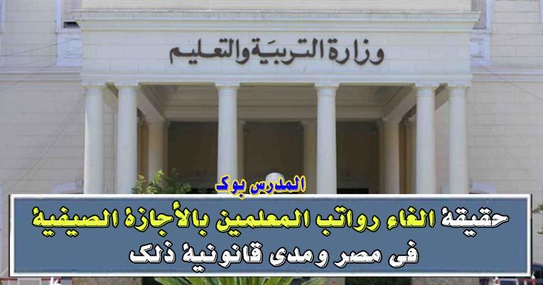 حقيقة الغاء راتب المعلمين واساتذه الجامعات بالاجازة الصيفية في مصر