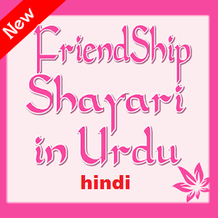 Friendship Shayari In Hindi Best Shayari On Friendship