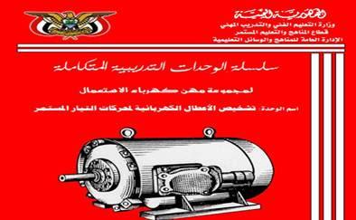كتاب تشخيص الاعطال الكهربائية لمحركات التيار المستمر pdf