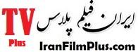 ایران فیلم پلاس TVPlus