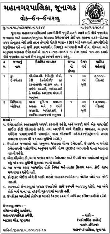 Junagadh Municipal Corporation Recruitment 2016 for Food Inspector & Vigilance Officer Posts