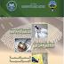 تحميل كتاب نطاق سريان القانون الجزائي، تقسيم الجرائم وتكييف الواقعة، المساهمة الجزائية pdf