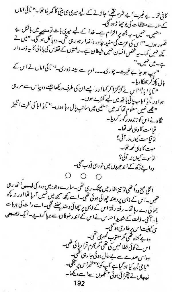 kehti hai nazar shukriya novel pdf