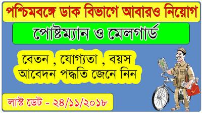 পশ্চিমবঙ্গ ডাক বিভাগে ২৬৬ টি পদে মাধ্যমিক পাসে কর্মী নিয়োগ | West Bengal Postal Circle Recruitment 2018