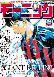 [雑誌] 週刊モーニング 2016年34号 [Weekly Morning 2016 34], manga, download, free