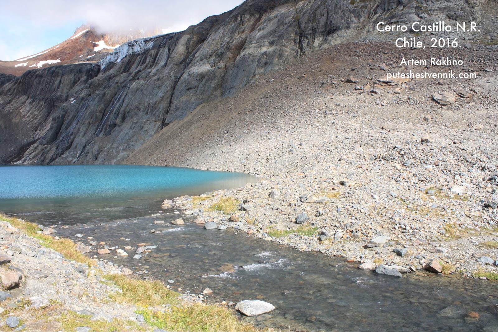 Исток горной реки в Серро-Кастильо